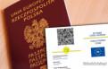 Zaświadczenie o szczepieniu Covid - Unijny Certyfikat Covid